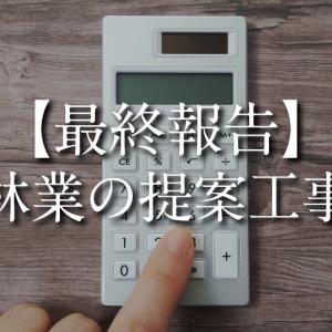 【最終報告】住友林業の提案工事(オプション)金額