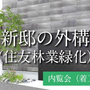【WEB内覧会(着工合意時)】新邸の外構