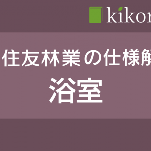 【徹底解説】住友林業で選択できるシステムバス(浴室/お風呂)