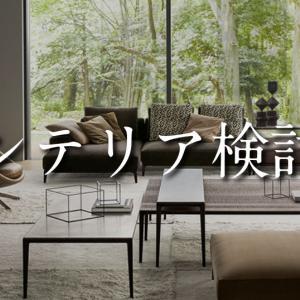 住友林業 新邸向けインテリア(家具)の検討④