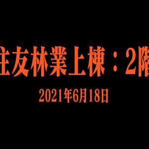 【住友林業工事レポート】建方工事/上棟タイムラプス:2階