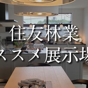 住友林業 オススメの展示場③ – 駒沢第四展示場
