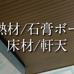 【工事進捗】断熱材/石膏ボード/床材/軒天など
