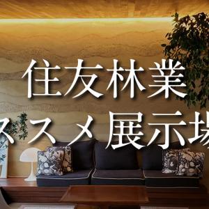 住友林業 オススメの展示場④ – 駒沢第三展示場