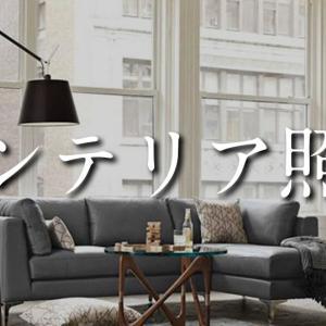 新邸で導入検討中のインテリア照明(デザイナーズ照明)