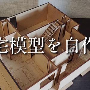 新邸の住宅模型を自作してみた①(MDF製1/50)