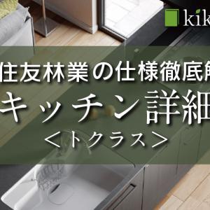 【最新情報】住友林業で選べるトクラスのキッチンをどこよりも丁寧に解説