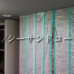 【工事進捗】仕上げ工事(クロス)/シーサンドコートの吹付塗装