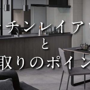 キッチンのレイアウトごとの特徴と注意点、メリット/デメリットを解説