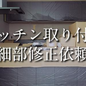 【工事進捗】キッチン搬入と細部の修正依頼