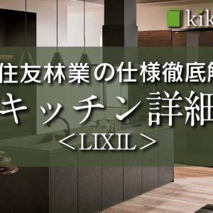 【徹底解説】住友林業で選べるLIXILのキッチンの最新仕様