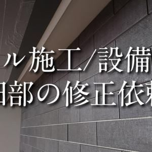 【工事進捗】タイル施工と設備工事と細部の修正依頼