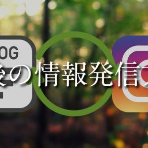 【今後の情報発信について】ブログとインスタを相互連動させていきます!