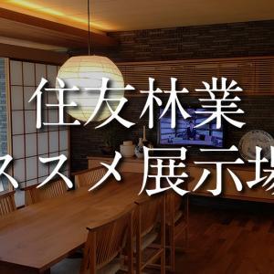 住友林業 オススメの展示場⑤ – 駒沢第二展示場