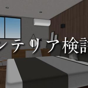 住友林業 新邸向けインテリア(家具)の検討⑨