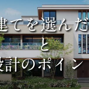 住友林業の注文住宅で3階建てを選んだ理由と設計のポイント
