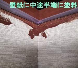 クロス(壁紙)を塗装