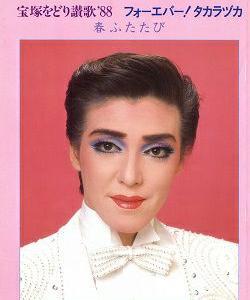 宝塚をどり讃歌'88/フォーエバー!タカラヅカ/春ふたたび。