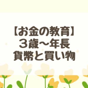 【金銭教育】3歳~年長:種まきの時期