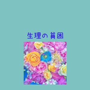 【生理の貧困】