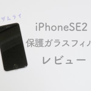 iphoneSE2保護ガラスフィルムおすすめ|ガラスザムライレビュー