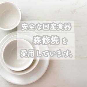 安全な国産陶器食器おすすめは?森修焼口コミレビュー(マグカップ・皿・茶碗)