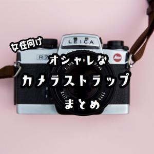一眼レフ用オシャレなカメラストラップ |女性向けブランドおすすめまとめ
