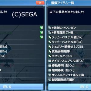 ACスク【ライジングドラゴン】60回分の結果発表~!