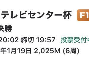 競輪 伊東最終日 静岡テレビセンター杯 予想