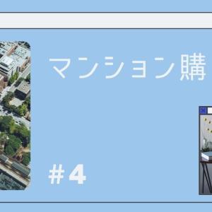 【マンション購入記#4】住宅ローンと持分比率
