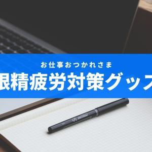 【実録】アラフォーデスクワーク女の疲れ目解消グッズ3選