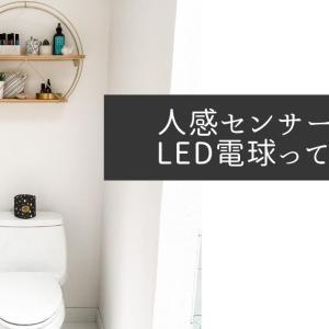 【簡単】自宅のトイレに人感センサーを付けてみたら、思った以上に便利でした