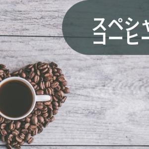スペシャルコーヒーって、何がスペシャルなの?