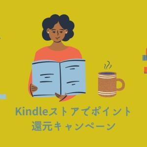 【期間限定】Kindleストアで30%ポイント還元。購入した本の紹介。