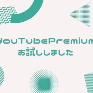 YouTubePremium(プレミアム)は高い?安い?何ができるの?