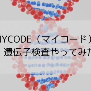 遺伝子検査をMYCODE(マイコード)でやってみた。費用や検査項目について。コロナの重症化度もわかるの!?