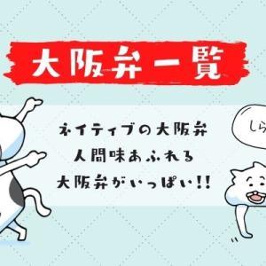 【大阪弁一覧】生粋の大阪人によるネイティブな大阪弁辞典