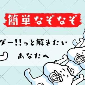 【幼稚園~小学生のための】簡単なぞなぞ50問!