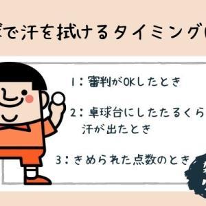 【雑学クイズ・スポーツ】卓球で汗を拭けるタイミングは?
