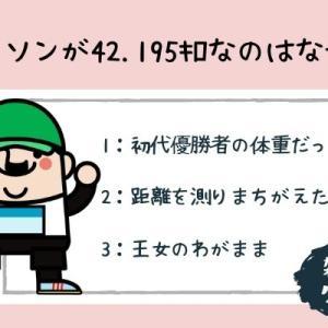 【雑学クイズ・スポーツ】マラソンが42.195kmなのはなぜ?
