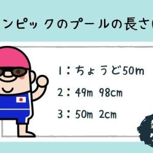 【雑学クイズ・スポーツ】オリンピックのプールの長さは?
