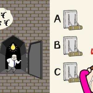【難問・論理クイズ】電球のスイッチはどれ?難易度4.5