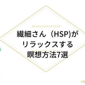 繊細さん(HSP)がリラックスする瞑想方法7選/お風呂、呼吸、読経、弛緩法、イメージ法