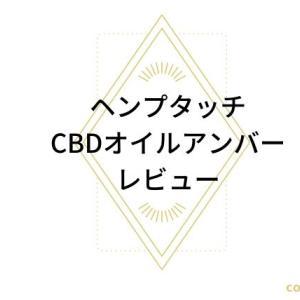 【CBDオイルレビュー】ヘンプタッチCBDオイル アンバーゴールドMy口コミ・初回980円でお得