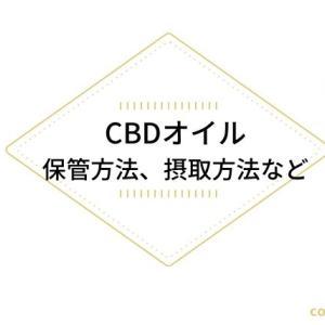 CBDオイルを毎日ヨガ、瞑想の前に取り入れる CBDの保管方法、摂取方法