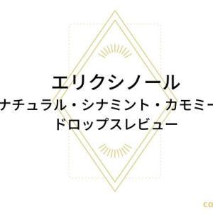 【レビュー】エリクシノールCBDオイル(ナチュラル・シナミント・カモミールレモンドロップス) My口コミ
