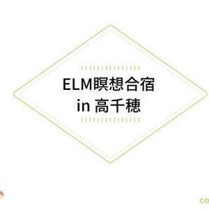 【ELM瞑想】宮崎高千穂で瞑想合宿に参加