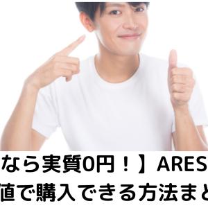 【公式なら実質0円!】ARES45を最安値で購入できる方法まとめ