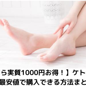 【公式なら実質1000円お得!】ケトクリームを最安値で購入できる方法まとめ