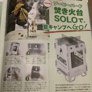 『ブービーバード焚き火台SOLO』 BE-PAL 7月号の付録と来月号〜。💦